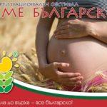 """Фондация """"Искам бебе"""" подкрепя фестивала """"Семе българско"""""""