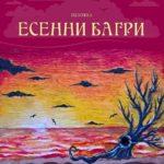 """Изложба """"Есенни багри"""" в Дечковата къща"""