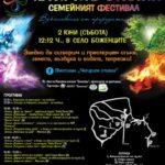 Земните стихии събират българските фамилии на фестивал в Боженци