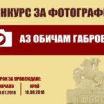 """Наближава крайният срок за участие във фотоконкурса """"Аз обичам Габрово"""""""