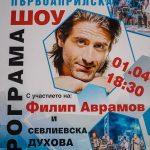 Първоаприлска шоу програма подготвя Община Севлиево
