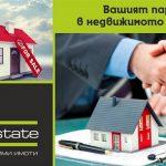 """Отстъпки за продавачи на недвижими имоти от """"Angel Estate"""""""