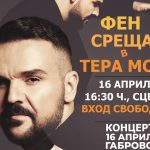 Графа с фен среща и концерт в Габрово